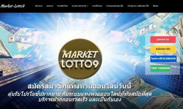 Market-Lotto9